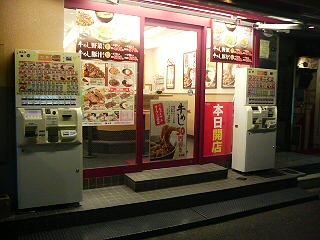 松屋ファン