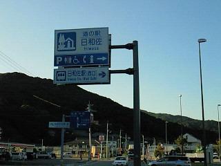 道の駅日和佐